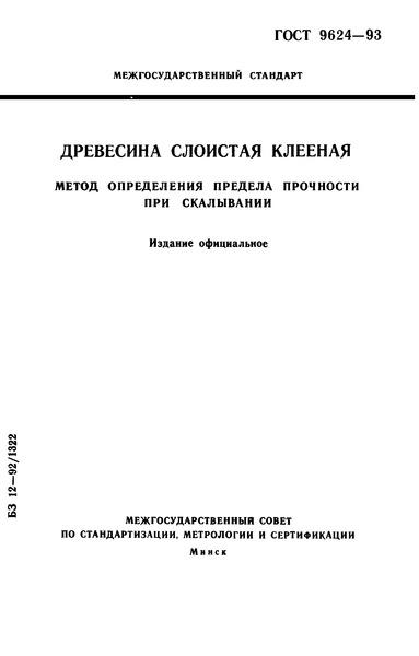 ГОСТ 9624-93 Древесина слоистая клееная. Метод определения предела прочности при скалывании