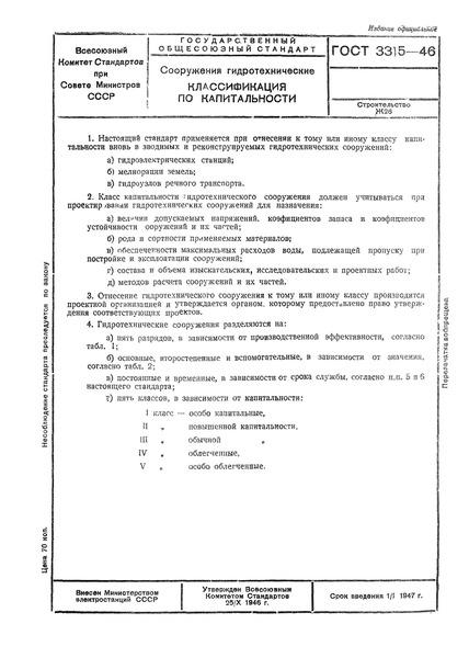 ГОСТ 3315-46 Сооружения гидротехнические. Классификация по капитальности