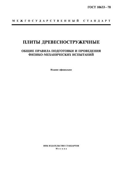 ГОСТ 10633-78 Плиты древесностружечные. Общие правила подготовки и проведения физико-механических испытаний