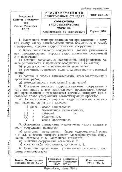 ГОСТ 3684-47 Сооружения гидротехнические морские. Классификация по капитальности