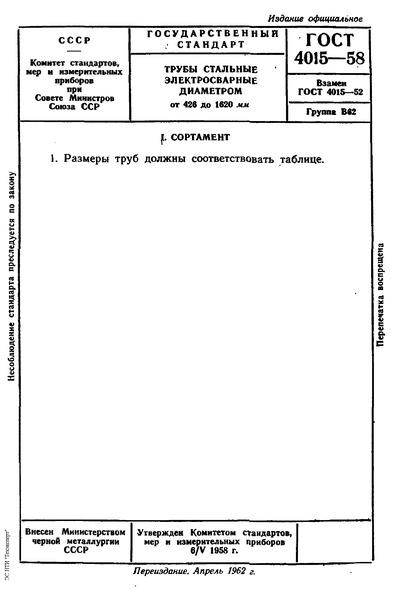 ГОСТ 4015-58 Трубы стальные электросварные диаметром от 426 до 1620 мм
