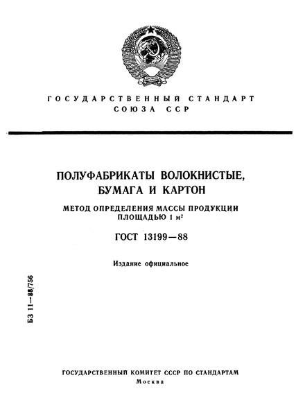 ГОСТ 13199-88 Полуфабрикаты волокнистые, бумага и картон. Метод определения массы продукции площадью 1 м кв