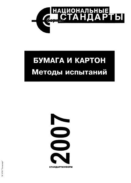 ГОСТ 13525.5-68 Бумага и картон. Метод определения внутрирулонных дефектов