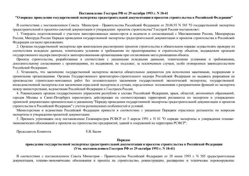 Постановление 18-41 О порядке проведения государственной экспертизы градостроительной документации и проектов строительства в Российской Федерации