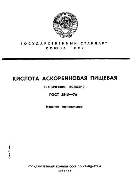ГОСТ 4815-76 Кислота аскорбиновая пищевая. Технические условия