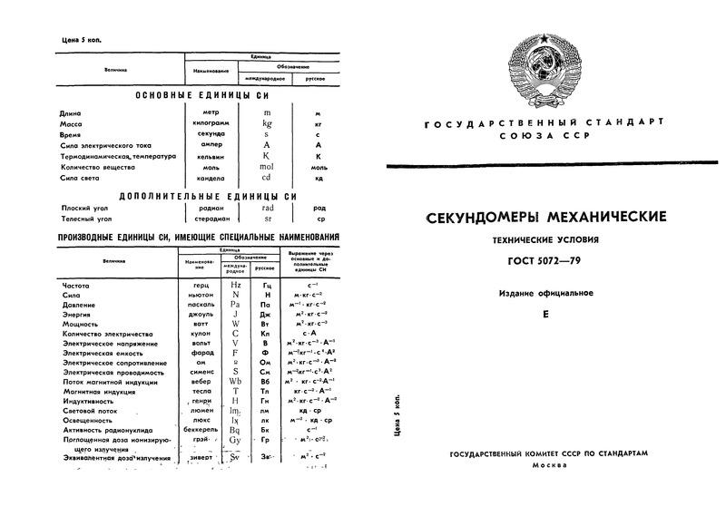 ГОСТ 5072-79 Секундомеры механические. Технические условия