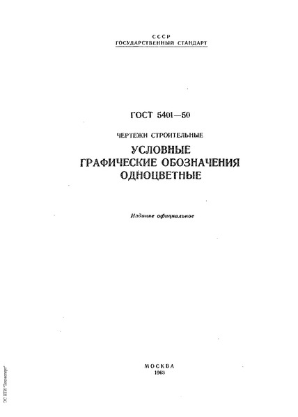 ГОСТ 5401-50 Чертежи строительные. Условные графические обозначения одноцветные