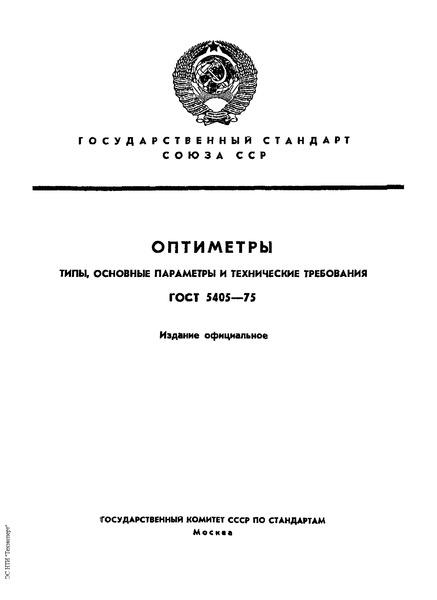 ГОСТ 5405-75 Оптиметры. Типы. Основные параметры и технические требования