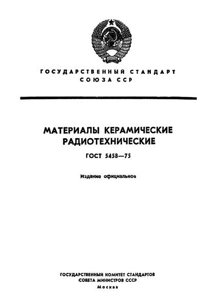 ГОСТ 5458-75 Материалы керамические радиотехнические. Технические условия
