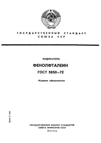 ГОСТ 5850-72 Фенолфталеин