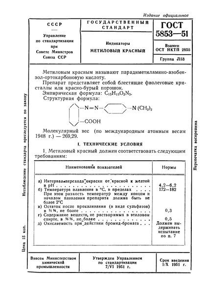 ГОСТ 5853-51 Индикаторы. Метиловый красный