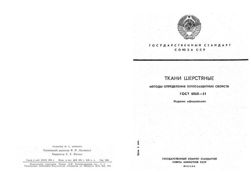 ГОСТ 6068-51 Ткани шерстяные. Методы определения теплозащитных свойств
