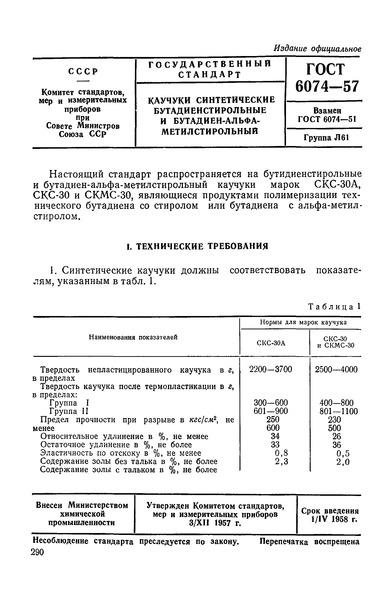 ГОСТ 6074-57 Каучуки синтетические бутадиен-стирольные и бутадиен-альфа-метилстирольный