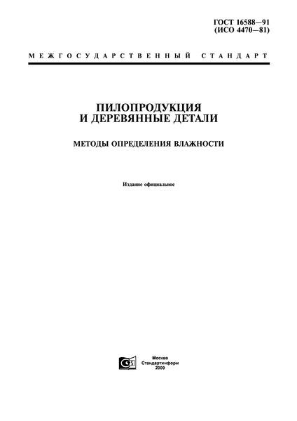 ГОСТ 16588-91 Пилопродукция и деревянные детали. Методы определения влажности