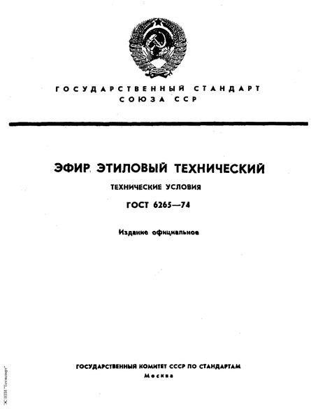 ГОСТ 6265-74 Эфир этиловый технический. Технические условия
