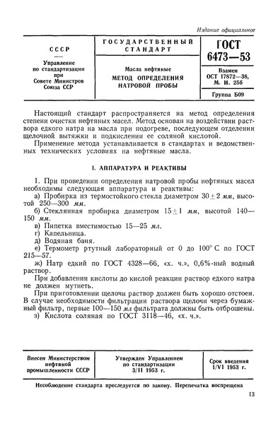 ГОСТ 6473-53 Масла нефтяные. Метод определения натровой пробы