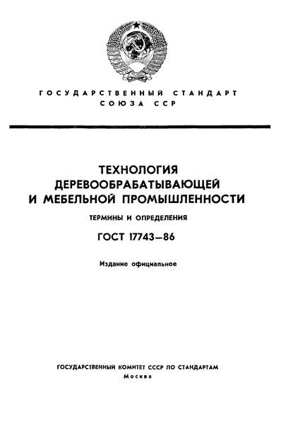 ГОСТ 17743-86 Технология деревообрабатывающей и мебельной промышленности. Термины и определения