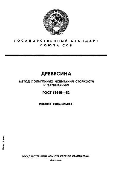 ГОСТ 18610-82 Древесина. Метод полигонных испытаний стойкости к загниванию