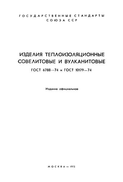 ГОСТ 6788-74 Изделия теплоизоляционные совелитовые