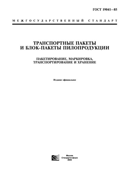 ГОСТ 19041-85 Транспортные пакеты и блок-пакеты пилопродукции. Пакетирование, маркировка, транспортирование и хранение