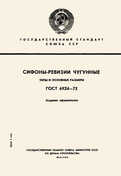 ГОСТ 6924-73 Сифоны-ревизии чугунные. Типы и основные размеры