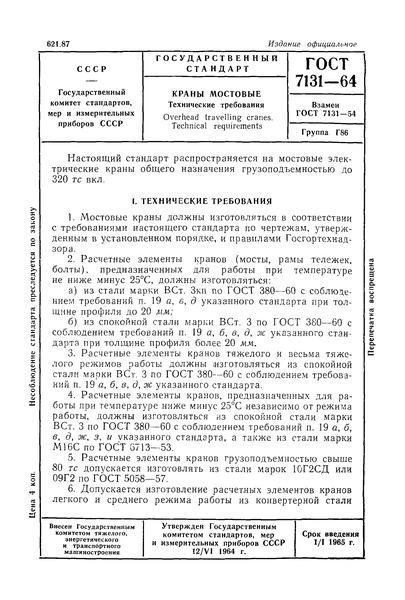 ГОСТ 7131-64 Краны мостовые. Технические требования