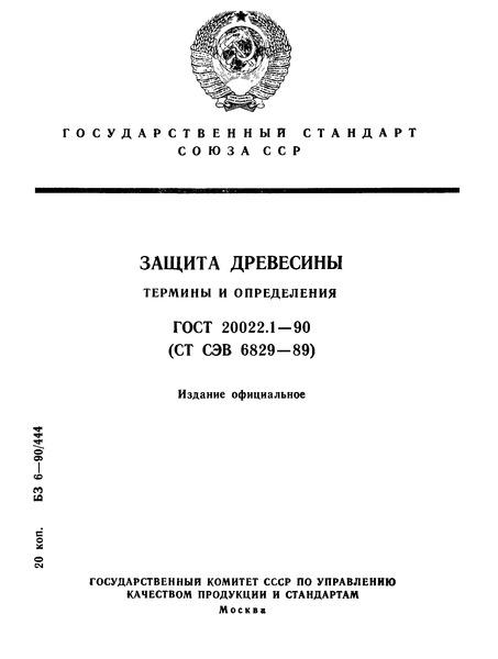 ГОСТ 20022.1-90 Защита древесины. Термины и определения