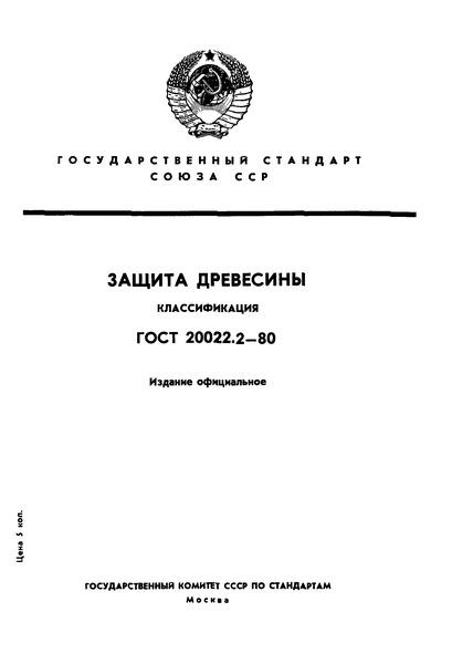 ГОСТ 20022.2-80 Защита древесины. Классификация