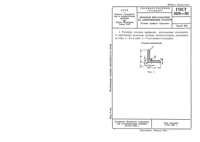 ГОСТ 8110-56 Профили прессованные из алюминиевых сплавов. Угловые профили. Сортамент