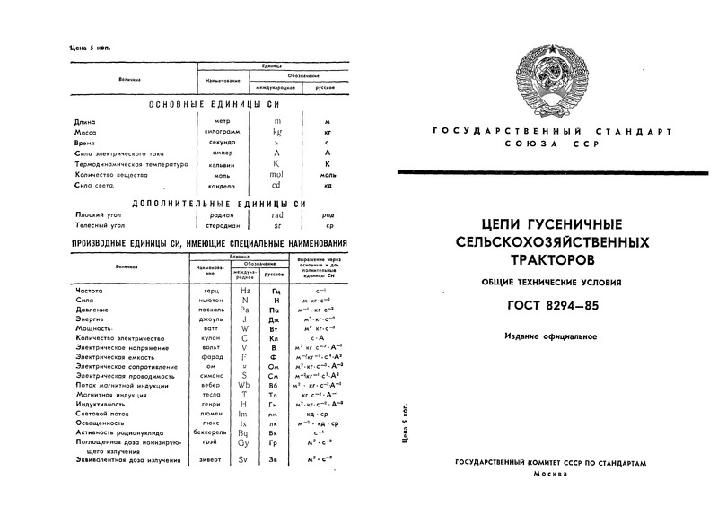 ГОСТ 8294-85 Цепи гусеничные сельскохозяйственных тракторов. Общие технические условия