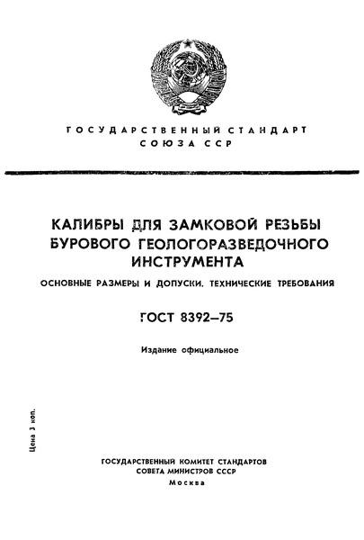 ГОСТ 8392-75 Калибры для замковой резьбы бурового геологоразведочного инструмента. Основные размеры и допуски. Технические требования