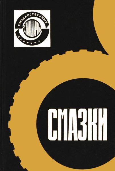 ГОСТ 8804-58 Смазка индустриальная металлургическая № 10. Технические требования