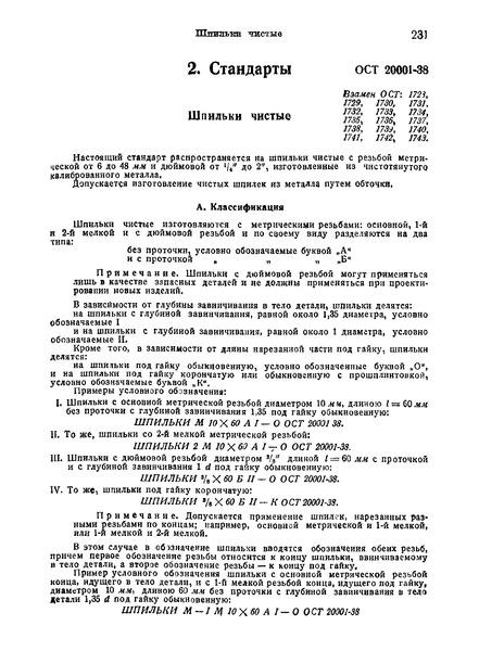 ОСТ 20001-38 Шпильки чистые