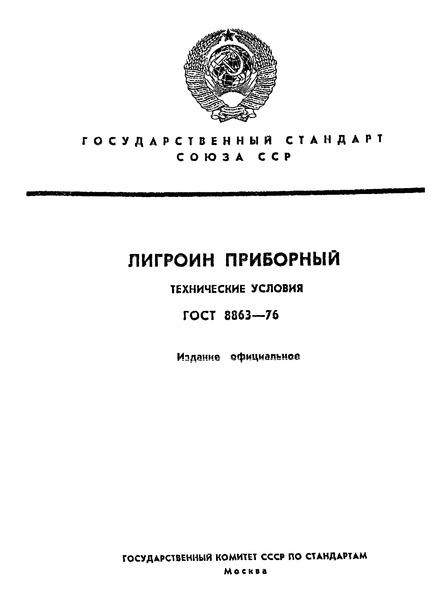 ГОСТ 8863-76 Лигроин приборный. Технические условия