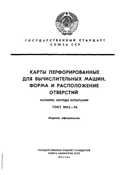 ГОСТ 8912-76 Форма и расположение отверстий карт перфорированных. Размеры и методы испытаний