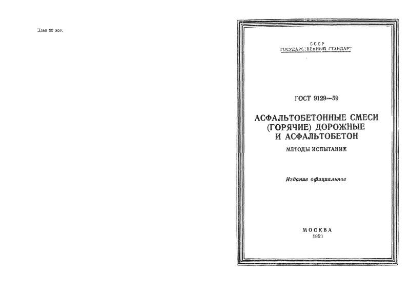 ГОСТ 9129-59 Асфальтобетонные смеси (горячие) дорожные и асфальтобетон. Методы испытаний