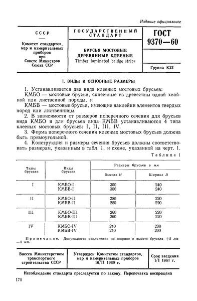 ГОСТ 9370-60 Брусья мостовые деревянные клееные
