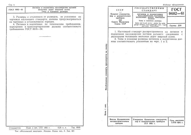 ГОСТ 9602-61 Пятники и подпятники пассажирских вагонов железных дорог широкой колеи. Типы и основные размеры