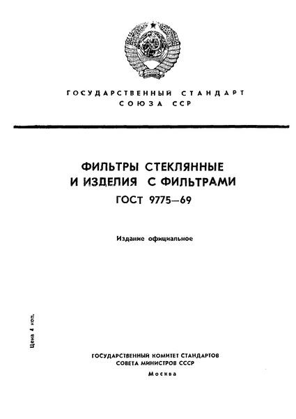 ГОСТ 9775-69 Фильтры стеклянные и изделия с фильтрами