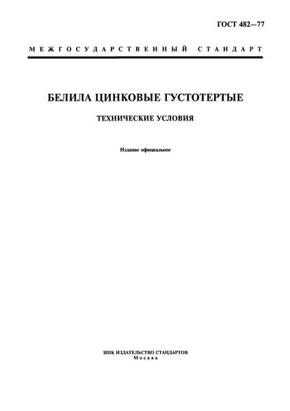 ГОСТ 482-77 Белила цинковые густотертые. Технические условия