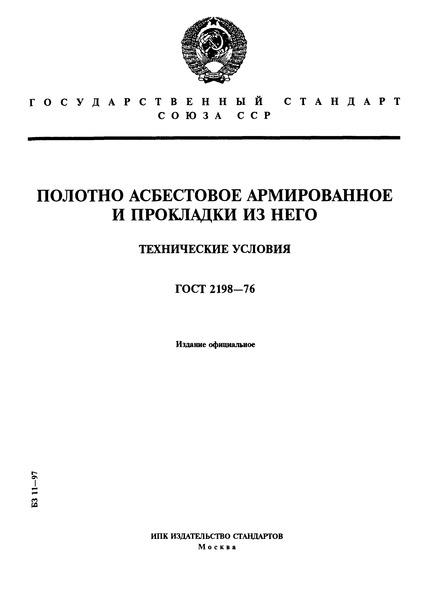 ГОСТ 2198-76 Полотно асбестовое армированное и прокладки из него. Технические условия