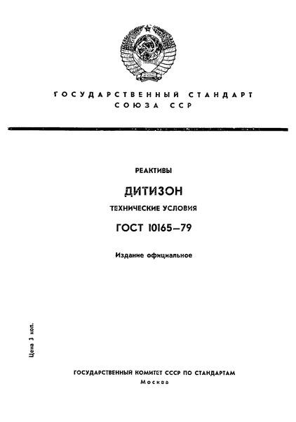 ГОСТ 10165-79 Реактивы. Дитизон. Технические условия