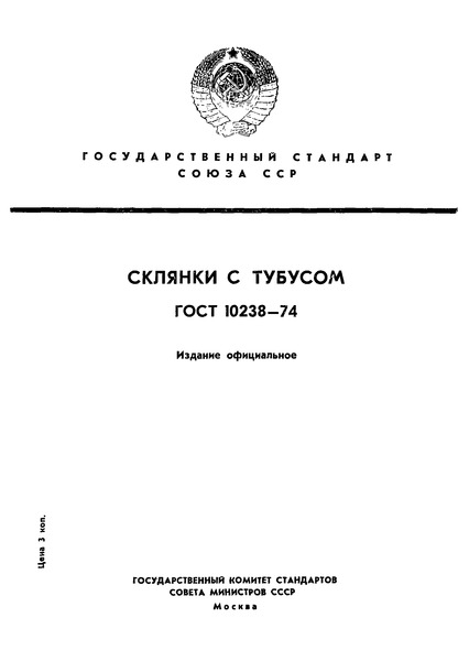 ГОСТ 10238-74 Склянки с тубусом