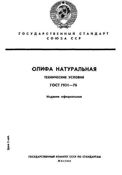 ГОСТ 7931-76 Олифа натуральная. Технические условия