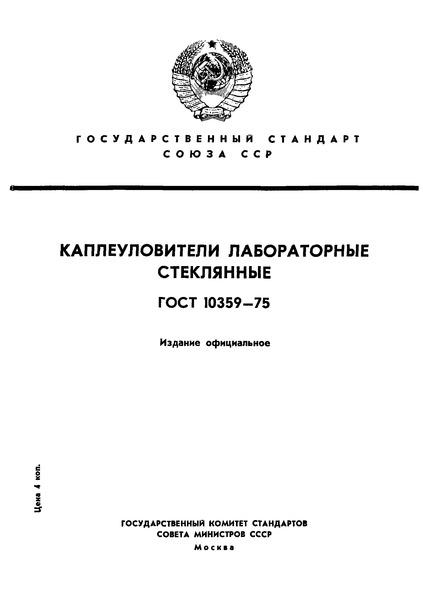ГОСТ 10359-75 Каплеуловители лабораторные стеклянные