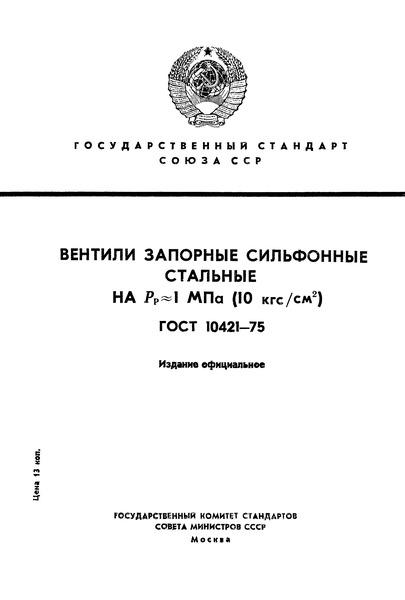 ГОСТ 10421-75 Вентили запорные сильфонные стальные на Рp примерно равно 1 МПа (10 кгс/см2)