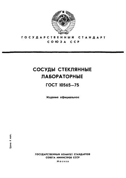 ГОСТ 10565-75 Сосуды стеклянные лабораторные