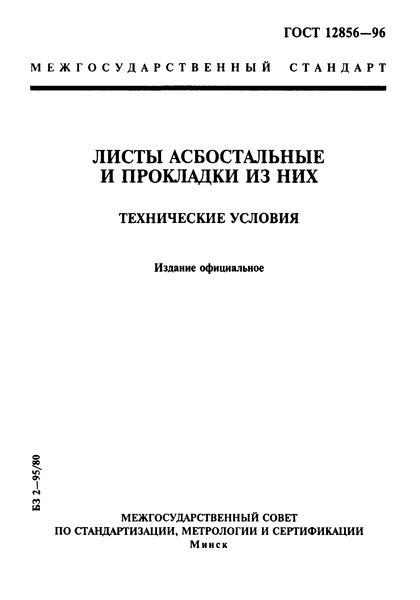 ГОСТ 12856-96 Листы асбостальные и прокладки из них. Технические условия