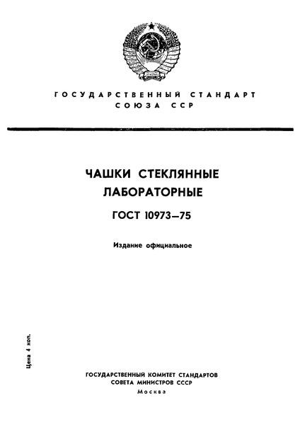 ГОСТ 10973-75 Чашки стеклянные лабораторные