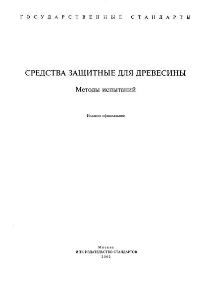 ГОСТ 16713-71 Средства защитные для древесины. Методы испытаний на устойчивость к вымыванию